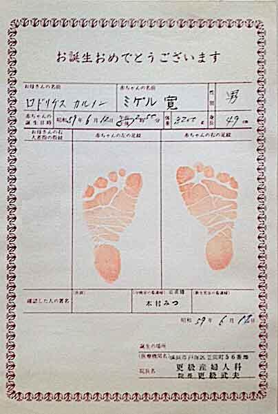 Music producer, Miguel Hiroshi, was born in Kamakura, Japan